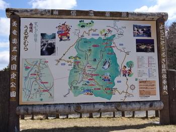 平谷峠にある観光案内の看板