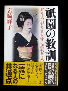 岩崎峰子著・祇園の教訓 昇る人、昇りきらずに終わる人・幻冬舎