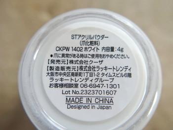 百円ショップで買ったパウダー