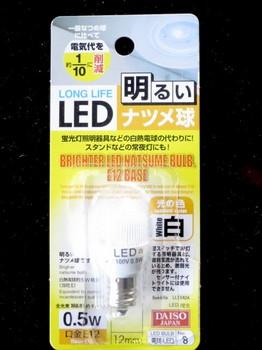 百円ショップで購入した白色LEDのナツメ球