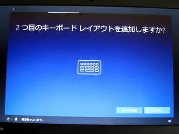 キーボード追加の画面