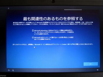 マイクロソフト広告受信選択の画面