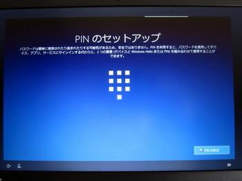 強引なPIN設定画面