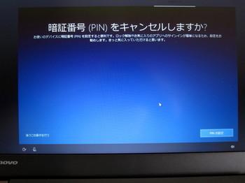 PIN不使用確認画面