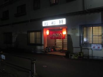 会場の伊那・昭和軒