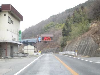 国道153の電光表示板