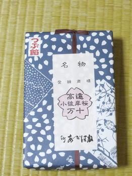 辰野PAで購入した高遠小彼岸桜万十
