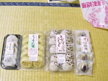 購入したお土産の和菓子