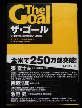 エリアフ・ゴールドラット氏:The Goal(ザ・ゴール)