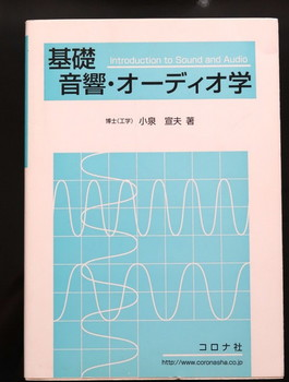 小泉宣夫氏:基礎音響・オーディオ学