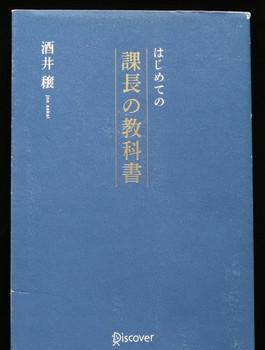 酒井穣氏:はじめての課長の教科書
