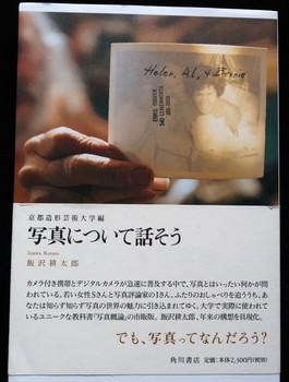 飯沢耕太郎氏:写真について話そう