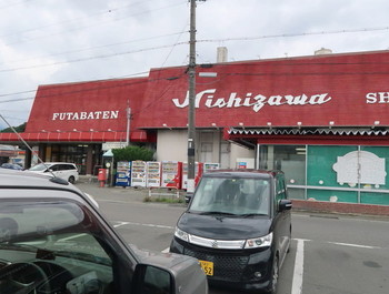立ち寄ったニシザワ双葉店