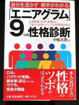 中嶋真澄著・『エニアグラム』9つの性格診断・永岡書店