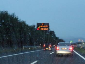 渋滞を告げる電光表示板