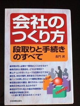 長門昇著・会社のつくり方・日本実業出版社