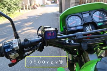 走行中を想定した状態の電圧