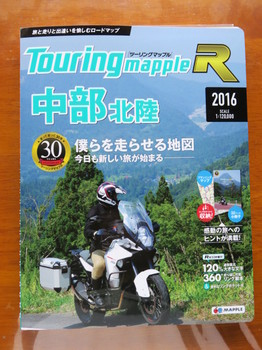 ツーリングマップルR中部北陸版2016年