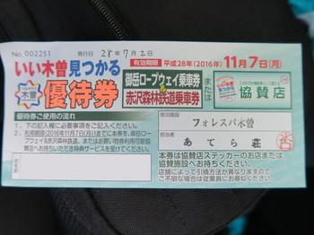 キャンペーンの優待券