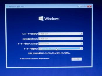 Windows10をクリーンインストールする