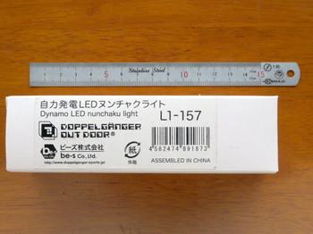 ドッペルギャンガー自力発電LEDヌンチャクライトL1-157
