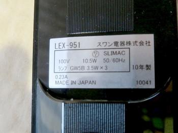 スワン電器の卓上LEDライトLEX-951
