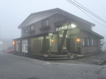 霧に包まれた茜屋