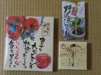 小黒川PA下りで購入した野沢菜のしぐれ・りんご乙女・高遠まん頭