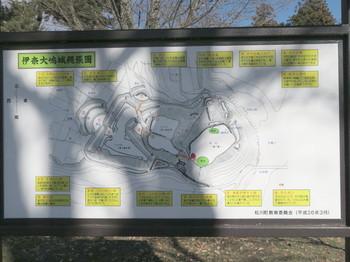 台城公園の案内看板