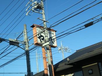交差点で停まった時見かけた看板が「やべぇ」!?