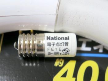 取り外した電子点灯管