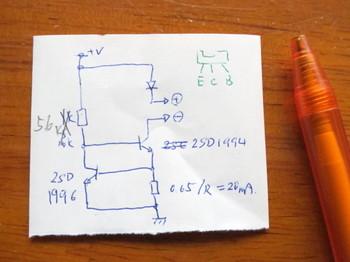 レシートの裏に書いた充電回路図