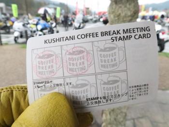 貰ったスタンプカード