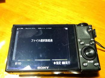 DSC-RX100M3は100枚以上は選択できない