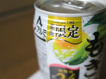 缶には「期間限定」の文字が入っている
