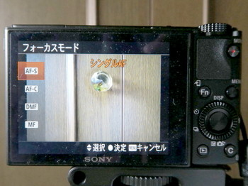 DSC-RX100M3のフォーカスモードの選択メニュー