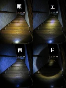 各LEDライトで階段を照らして比較