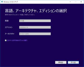 ツールのインストール内容選択画面