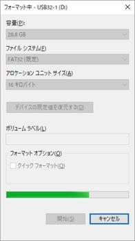 既定のファイルシステムはFAT32