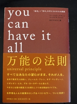 you can have it all 万能の法則(アーノルド・パテント著:徳間書店)