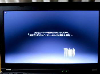 Windows7の更新を始める