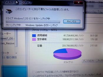 SSDのC:ドライブを最適化する