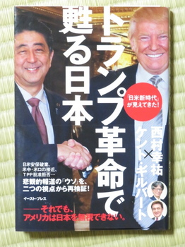 トランプ革命で甦る日本(西村幸裕×ケント・ギルバート著:イースト・プレス)