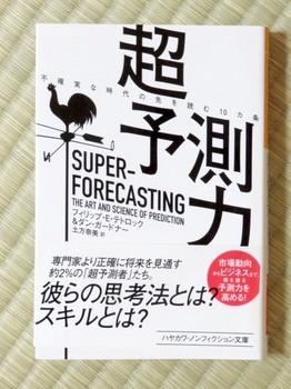 超予測力 不確実な時代の先を読む10カ条(フィリップ・E・テトロック&ダン・ガードナー著:ハヤカワ・ノンフィクション文庫)