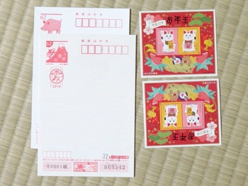 当たった切手シート