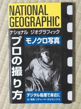 ナショナル ジオグラフィック プロの撮り方 モノクロ写真(リチャード・オルセニウス著:日経ナショナル・ジオグラフィック社)