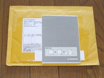 米国から届いた小包