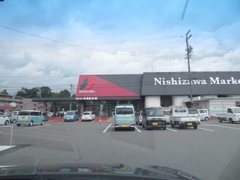ニシザワ双葉食彩館