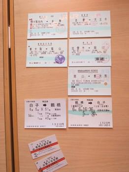 出雲大社遠征の乗車券たち