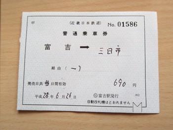 近鉄の手書き乗車券